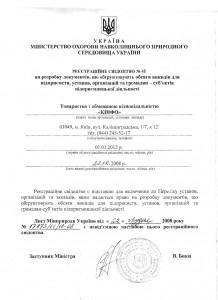 Реєстраційне свідоцтво №41 на розробку документів, що обгрунтовують обсяги викидів для підприємств, установ, організацій та громадян - суб'єктів підприємницької діяльності
