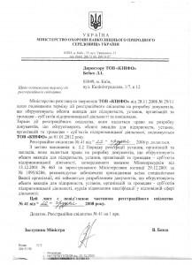 Додаток до реєстраційного свідоцтва №41 щодо продовження терміну дії реєстраційного свідоцтва